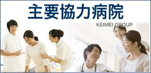 主要協力病院のイメージ