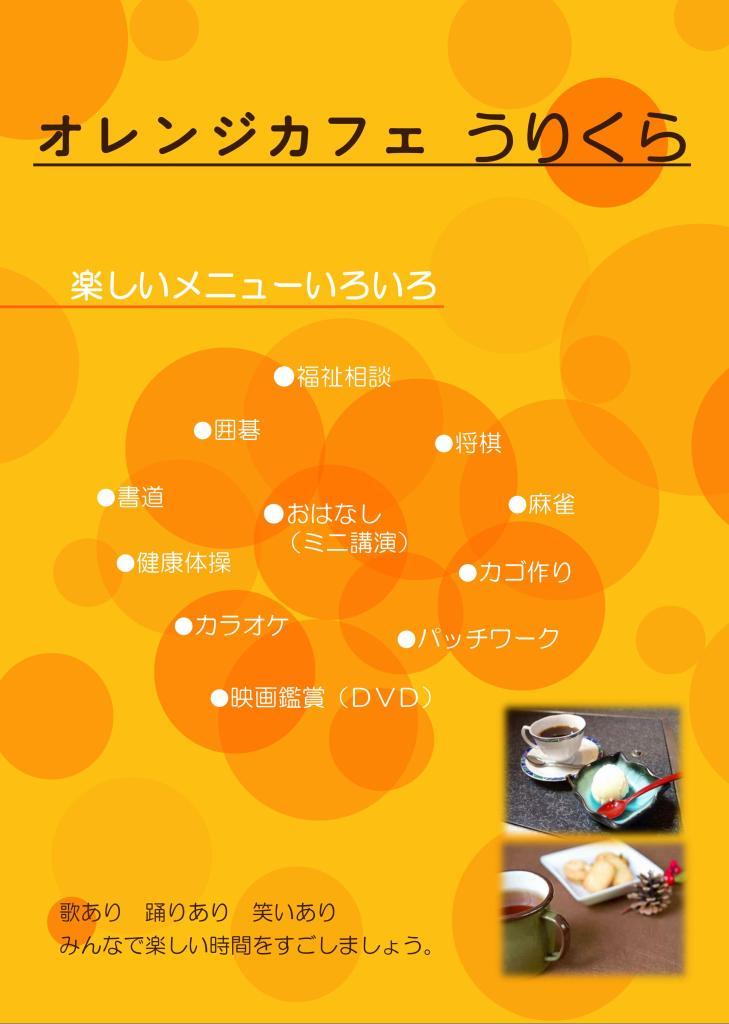 オレンジカフェうりくら_02