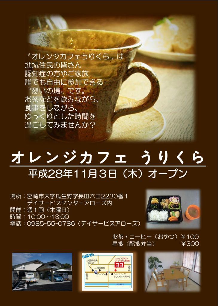 オレンジカフェうりくら_01